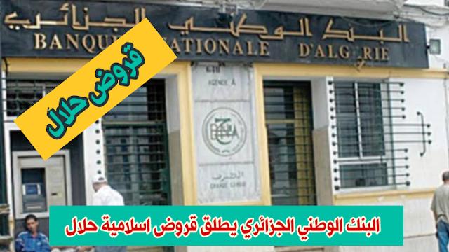 قروض البنوك الجزائرية