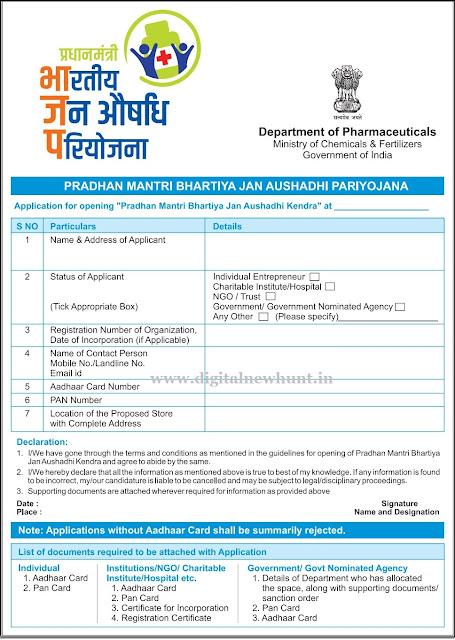 Jan aushadhi application form