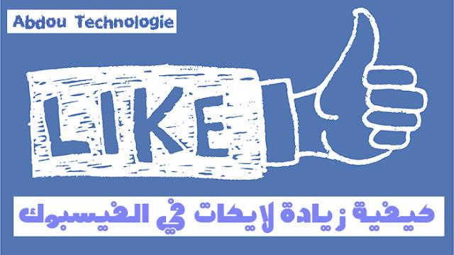 كيفية زيادة الايكات في الفيسبوك و التخلص من لايكات الفلبيين و الاجانب وتعويضهم بلايكات من بلدك