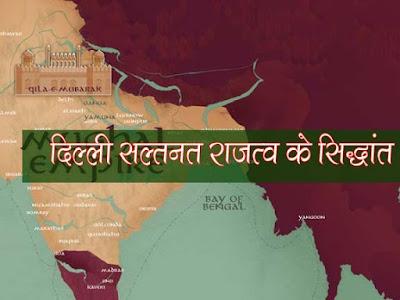 दिल्ली सल्तनत काल में राजत्व का सिद्धान्त |The principle of kingship in the Delhi Sultanate period