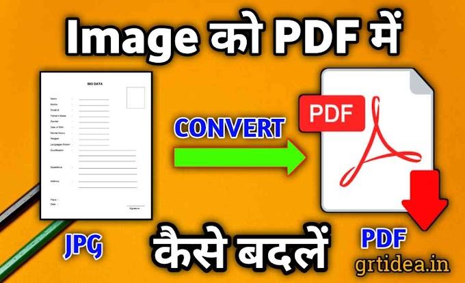 Image को pdf में कैसे बदलें? How to convert image into pdf file