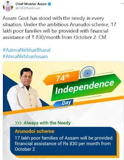 Assam Orunodoi Scheme - Apply Online | Rs. 830 | Eligibility | Benefits | Arunodoi Scheme PDF
