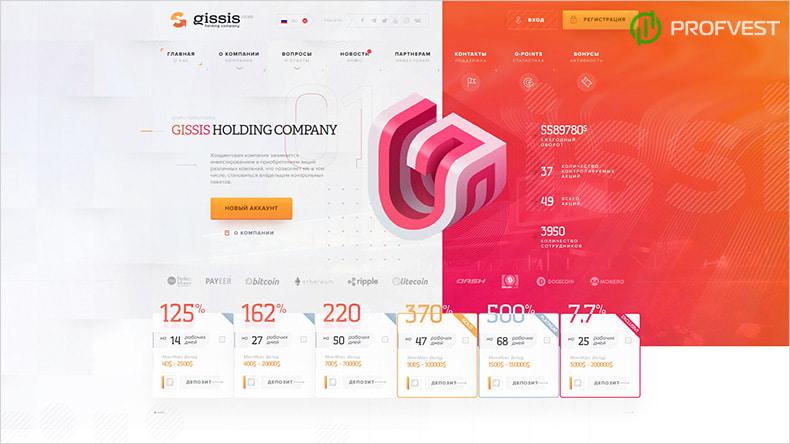 Gissis обзор и отзывы HYIP-проекта