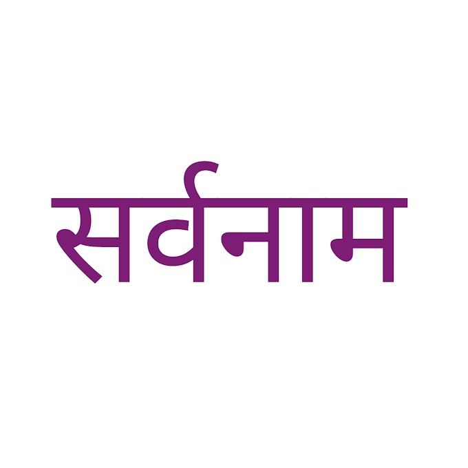 सर्वनाम व त्याचे प्रकार मराठी व्याकरण (marathi grammar)
