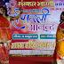 संस्कार भारती के दीपावली आनंद मेले में महिलाओ ने जमकर की दीपावली की खरीदारी