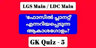 LGS Main 2021 / LDC Main 2021 Previous Expected GK മുൻവർഷ ചോദ്യങ്ങൾ Quiz - 5