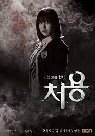 Cheo Yong: The Paranormal Detective (2014)