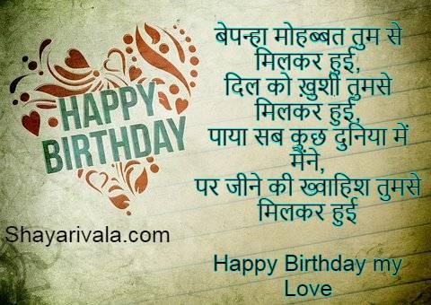 Bar Bar Din Ye Aaye Birthday Shayari