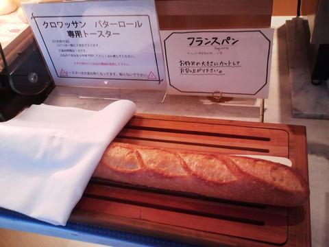 ビュッフェコーナー:フランスパン オーセントホテル小樽カサブランカ
