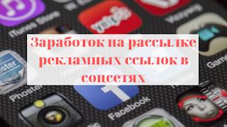 Заработок на рассылке рекламных ссылок в соцсетях