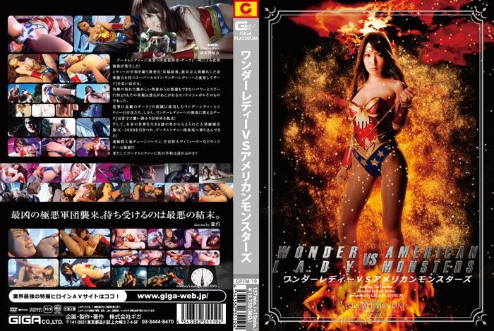 GPTM-19 Surprise Girl VS.  Monster Amerika