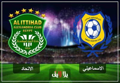 لايف الآن مشاهدة مباراة الاسماعيلي والاتحاد السكندري بث مباشر اليوم 28-1-2019 في الدوري المصري