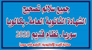 سلالم تصحيح الشهادة الثانوية العامة بكالوريا سوريا منهاج قديم 2020