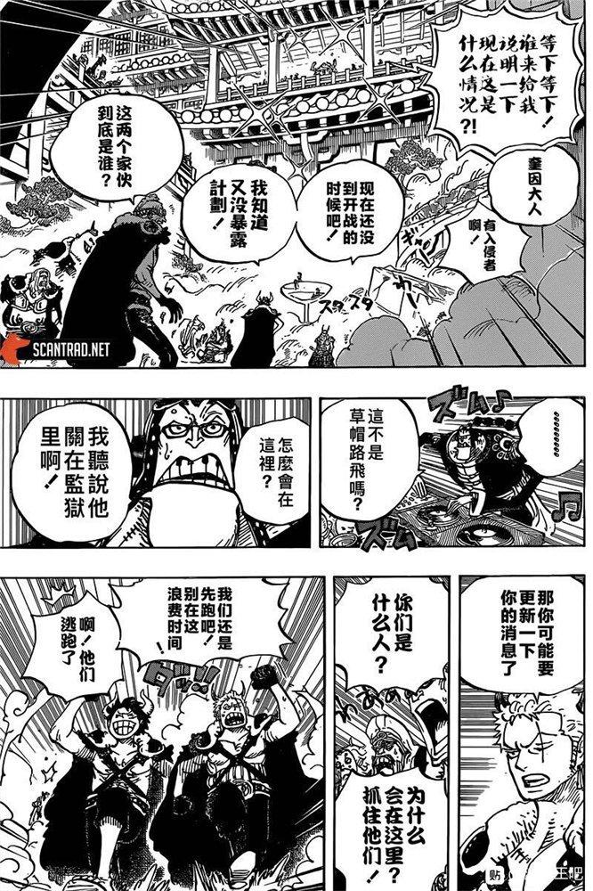 海賊王: 980话 战栗的音乐 - 第7页