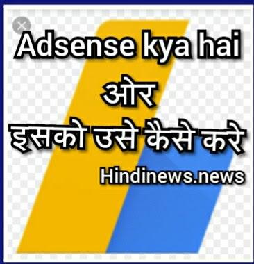 adsense se paise kamane ka aasan tarika in hindi language