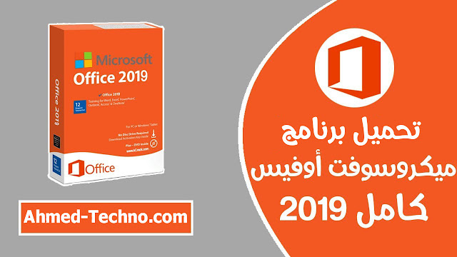تحميل office 2019 عربي - فرنسي - أنجليزي | Download Office 2019
