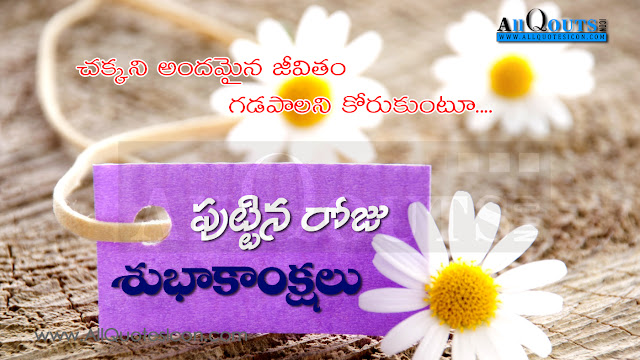Here is a Telugu Happy Birthday Images, Telugu Quotes Happy Birthday Wishes, Happy Birthday Quotes in Telugu,Best Happy Birthday Greetings in Telugu, Happy Birthday Thought in Telugu, Telugu Happy Birthday Greetings,  Telugu Happy Birthday Sayings, Happy Birthday Hd Wallpapers, Happy Birthday Wallpapers, Happy Birthday Motivationa Quotes in Telugu, Happy Birthday Inspiration Quotes in Telugu.