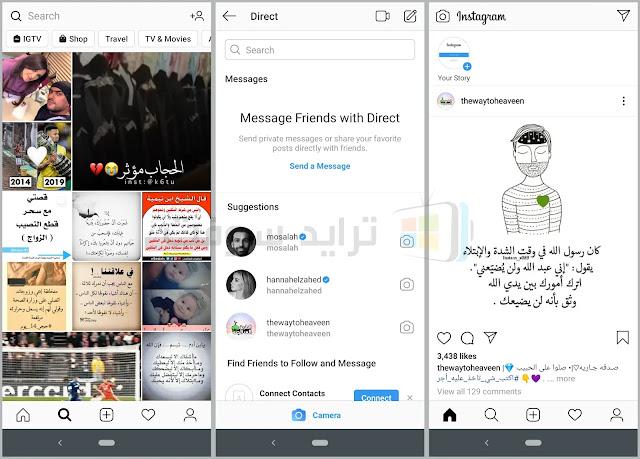 برنامج انستقرام عربي مجاناً للأندرويد