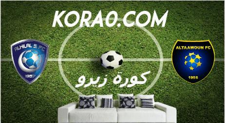 مشاهدة مباراة الهلال والتعاون بث مباشر