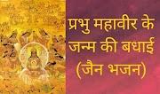 प्रभु महावीर के जन्म की बधाई - (जैन भजन)