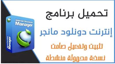 برنامج انترنت  داونلود مانجر Internet Download Manager تثبيت وتفعيل صامت مع نسخة محمولة