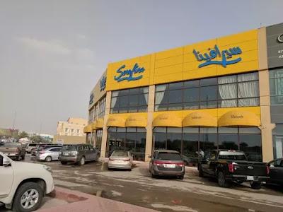 مطعم سيرافينا الرياض | المنيو الجديد ورقم الهاتف والعنوان