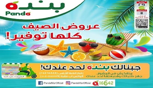 عروض بنده مصر من 29 يوليو حتى 11 أغسطس 2020 عيد سعيد