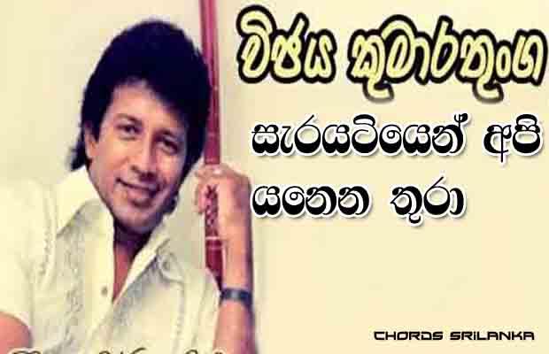 Sarayatiyen Api Yanena Thura chords, Vijaya Kumarathunga chords, Sarayatiyen Api Yanena Thura song chords, Vijaya Kumarathunga song chords, Chandralekha perera chords,