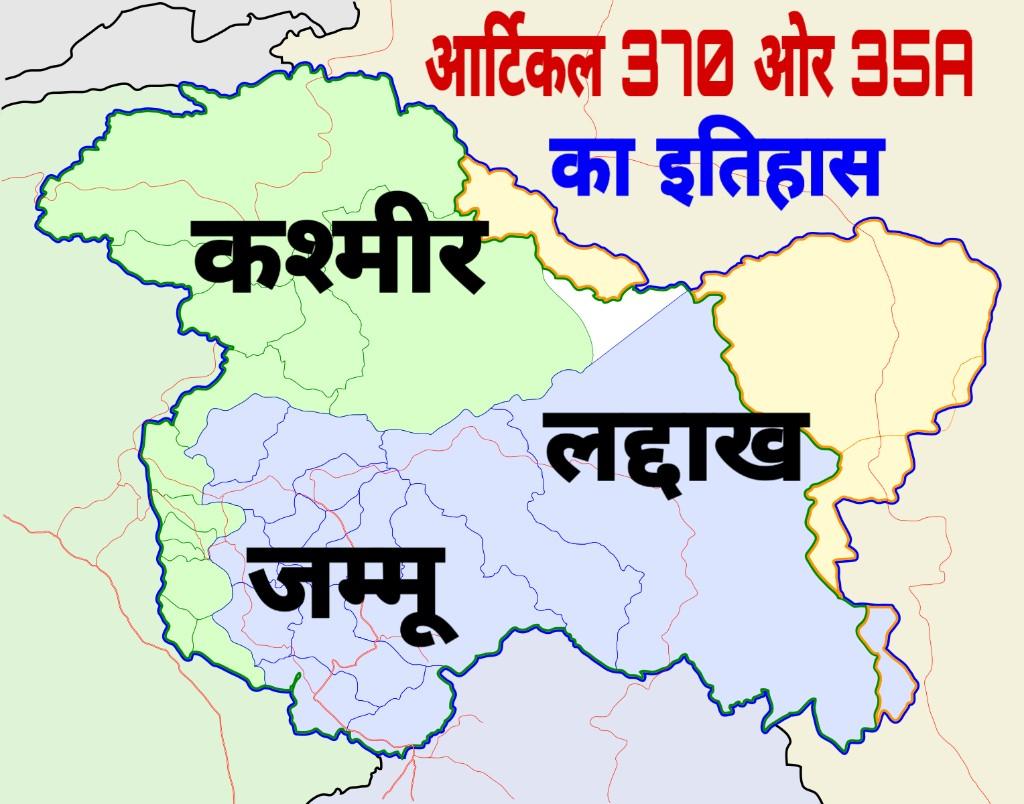Article 370 and 35A क्या है? जाने पूरी जानकारी