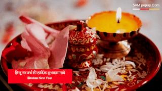 Bhartiya Nav Varsh Ki Hardik Shubhkamnaye | भारतीय नववर्ष