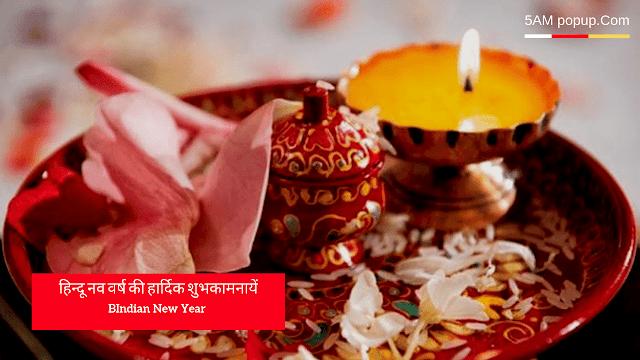 Bhartiya Nav Varsh Ki Hardik Shubhkamnaye   भारतीय नववर्ष