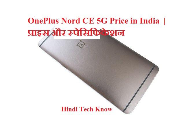 OnePlus Nord CE 5G Price in India   प्राइस और स्पेसिफिकेशन