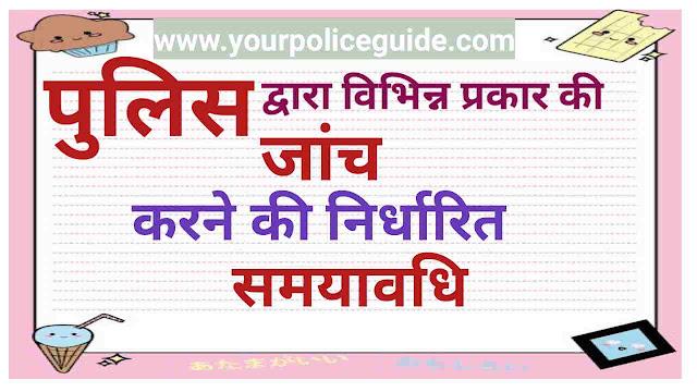 Police Inquiry Time Limit of UP Police in Hindi | पुलिस जाँच के लिए निर्धारित समयावधि
