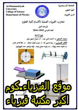 تحميل كتاب تجارب الفيزياء العملية لأقسام كلية العلوم pdf برابط مباشر