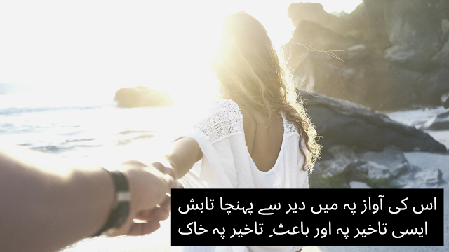 urdu shayri - poetry in urdu - two line poetry for fb and whats app status - takheer shayri by tabish