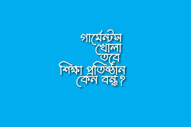 গার্মেন্টস খোলা তবে শিক্ষা প্রতিষ্ঠান কেন বন্ধ - Tips Tune . free bangla typography, calligraphy, lettering design