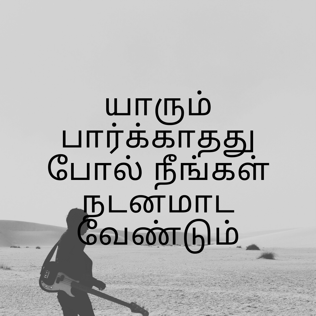 Tamil Sad Quotes