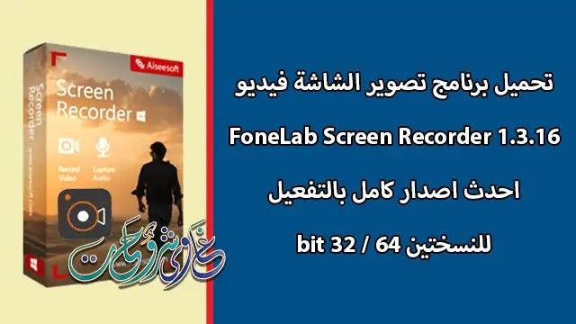 تحميل برنامج تصوير الشاشة فيديو FoneLab Screen Recorder 1.3.16 بالتفعيل للكمبيوتر