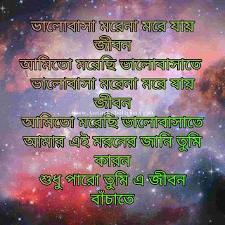 Valobashla Morena Lyrics