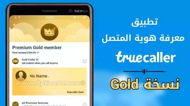 تحميل تروكولر بريميوم الذهبي 2020 اخر اصدار truecaller Premium Gold latest apk