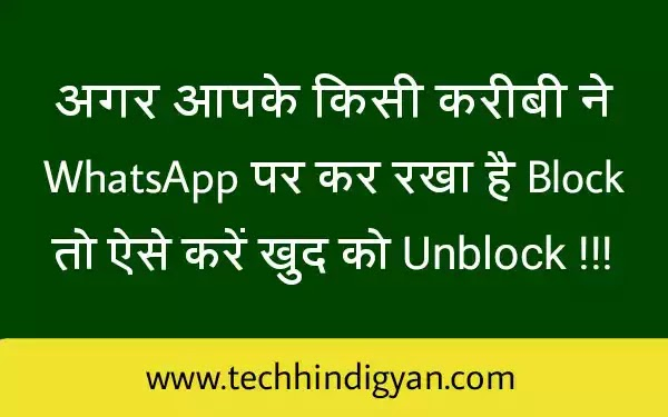 Unblock whatsapp, block whatsapp, unblock whatsapp i.d, how to unblock, block whatsapp i.d,
