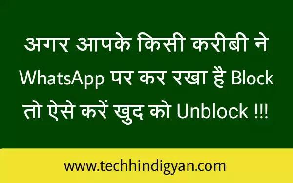 Unblock whatsapp, block whatsapp, unblock whatsapp i.d, how to unblock, block whatsapp i.d,