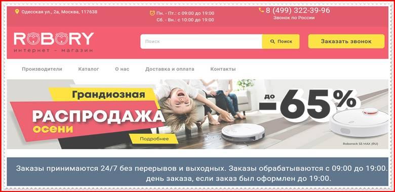 Мошеннический сайт robory.ru – Отзывы о магазине, развод! Фальшивый магазин