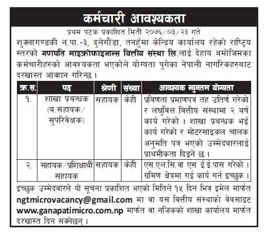 Vacancy at Ganapati Microfinance