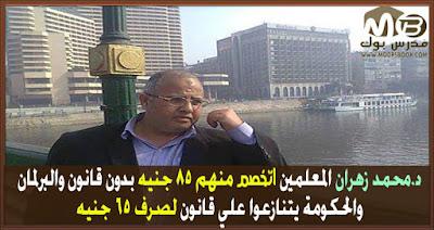 د.محمد زهران المعلمين اتخصم منهم 85 جنيه بدون قانون والبرلمان والحكومة يتنازعوا علي قانون لصرف 65 جنيه