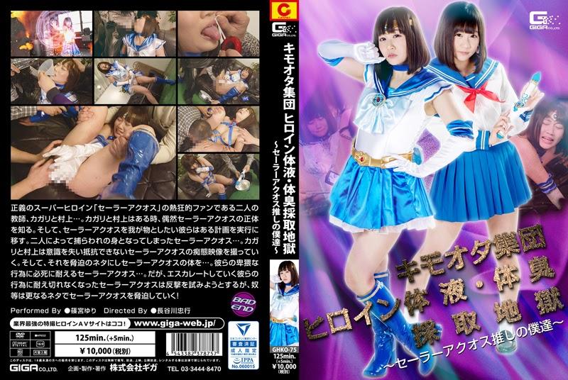 GHKO-75 Gross Otaku Gathering Heroine's Physique Odor and Fluid -Kami adalah pengikut Sailor Aquos-