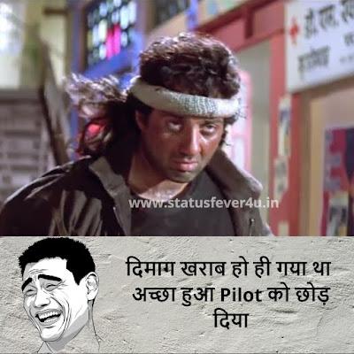दिमाग खराब हो ही गया था actors meme in hindi