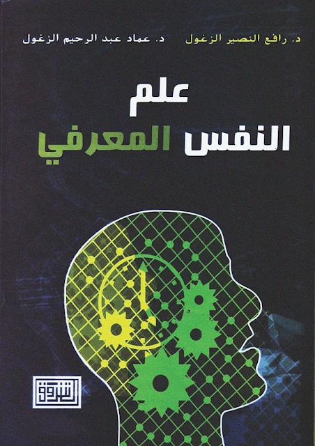 كتاب علم النفس المعرفي PDF لدكتور  رافع  النصير  الزغول و  عماد عبد الرحيم زغول