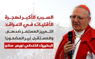 البطريرك لويس ساكو يكتب: السبب الأكبر لهجرة الأقليات في العراق