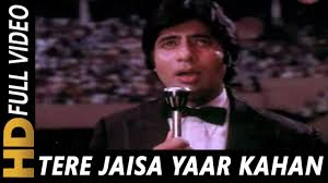 Tere Jaisa Yaar Kahan Song Lyrics in Hindi | Kishore Kumar | Friendship Day Special | Getthelyrics